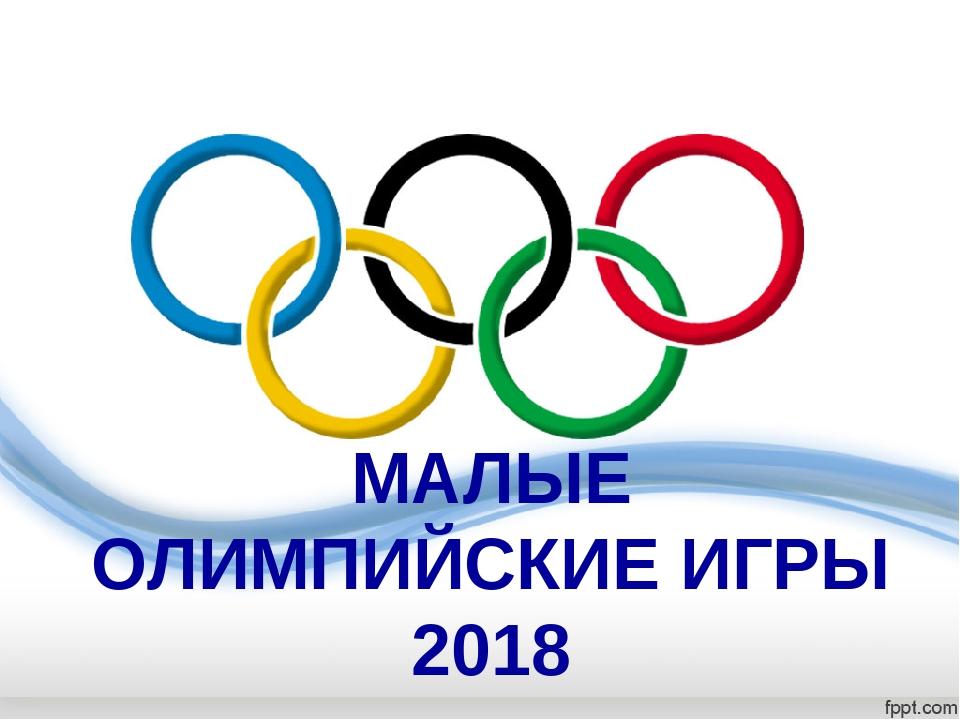 Картинки по запросу малые олимпийские игры 2018